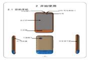 中兴 U733手机 使用手册