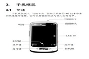 中兴ZTE U802手机 说明书