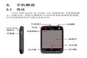 中兴 U830手机 说明书