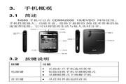 中兴 N880手机 说明书