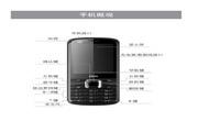 中兴 U280手机 说明书