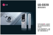 LG LG-C820手机 使用说明书