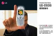 LG LG-C636手机 使用说明书