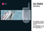 LG LG-600手机 使用说明书