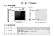 联想 S680手机 使用说明书