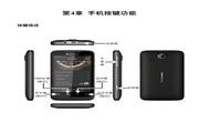 联想 P700手机 使用说明书