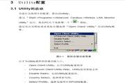 UT斯达康交换机WNIC2010R型说明书