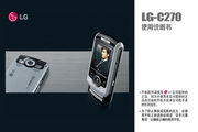 LG LG-C270手机 使用说明书