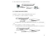 TCL王牌交换机QQ3016型说明书