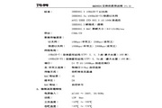 TCL王牌交换机QQ3024型说明书