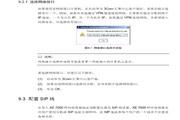 华三交换机7505IP型说明书