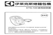 伊莱克斯 ETS-100烤面包机 使用说明书