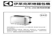 伊莱克斯 ETS-200烤面包机 使用说明书