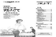 虎牌 JKJ-T型电饭煲 使用说明书