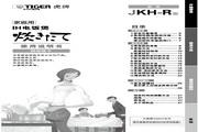 虎牌 JKH-R型电饭煲 使用说明书