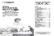 虎牌 JAY-A型电饭煲 使用说明书