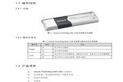 华三交换机WUB300g54M型说明书