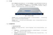 华三交换机VM8000型说明书