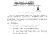 华三交换机SecPoint型说明书