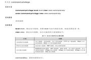 华三交换机SecPathF1800-A型说明书