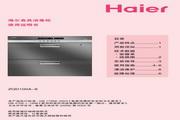 海尔 食具消毒柜ZQD100-8 使用说明书