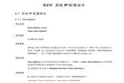 华三交换机S3000-EI形说明书