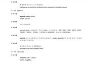 华三交换机S2100-SI形说明书