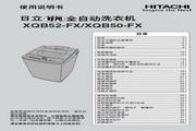 日立 全自动洗衣机XQB50-FX 使用说明书