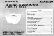 日立 全自动洗衣机XQB50-S920 使用说明书