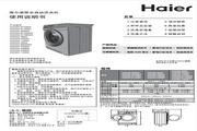 海尔 XQG50-B120866滚筒全自动洗衣机 使用说明书