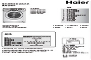 海尔 XQG60-QHZB1286滚筒全自动洗衣机 使用说明书