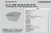 日立 全自动洗衣机XQB52-FX 使用说明书