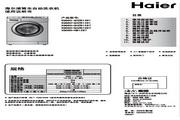海尔 XQG60-QHZB1481滚筒全自动洗衣机 使用说明书