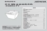日立 全自动洗衣机XQB502-FY 使用说明书