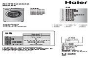 海尔 XQG60-QHZB1287滚筒全自动洗衣机 使用说明书