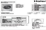 海尔 XQG60-QHZB1087滚筒全自动洗衣机 使用说明书