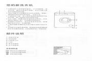 伊莱克斯 EW-660S全自动滚筒洗衣机 使用说明书