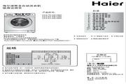 海尔 XQG65-HB1086滚筒全自动洗衣机 使用说明书