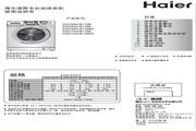 海尔 XQG80-HB1486滚筒全自动洗衣机 使用说明书