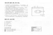 伊莱克斯 EW-860S全自动滚筒洗衣机 使用说明书
