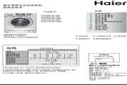 海尔 XQG80-HB1286A滚筒全自动洗衣机 使用说明书