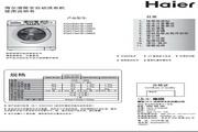 海尔 XQG75-HB1286A滚筒全自动洗衣机 使用说明书
