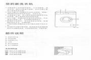 伊莱克斯 EW-1260S全自动滚筒洗衣机 使用说明书
