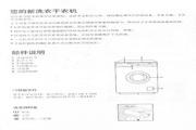 伊莱克斯 EW-1288W全自动滚筒洗衣机 使用说明书