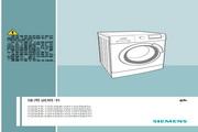 西门子 WM10S368TI洗衣机 使用说明书
