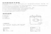 伊莱克斯 EW-1290W全自动滚筒洗衣机 使用说明书