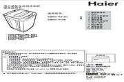 海尔 XQB50-K918J波轮全自动洗衣机 使用说明书