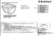 海尔 XQB50-918B波轮全自动洗衣机 使用说明书<br />
