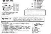 海尔 XPB80-997S FM双桶洗衣机 使用说明书