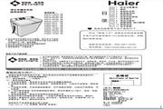 海尔 XPB90-987S FM双桶洗衣机 使用说明书